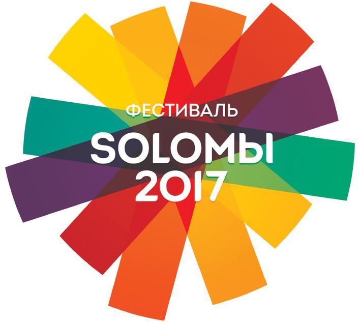 Фестиваль СолоМы 2017