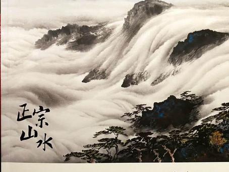 山水水墨畫展
