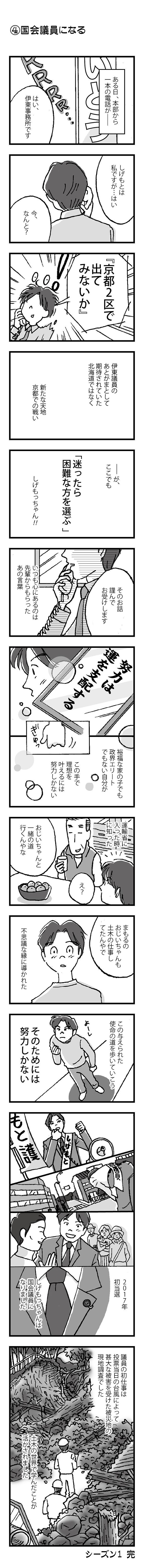 4話.jpg