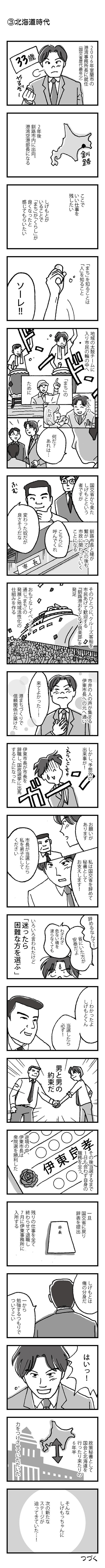 北海道時代03.jpg
