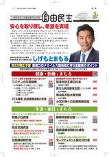 自由民主_号外_R2.2.8_page-0001.jpg