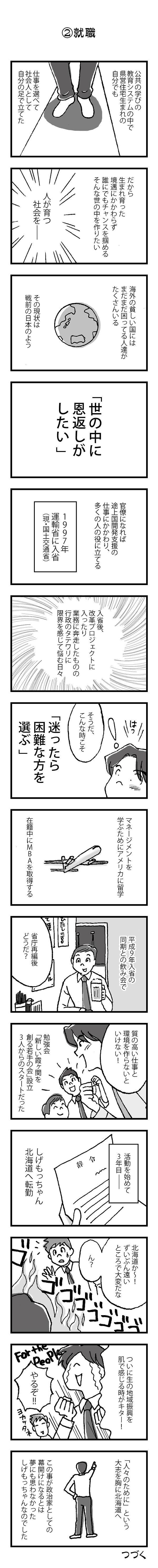 役人時代.jpg