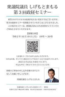 第3回政経セミナー(オンライン参加).jpg