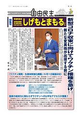 自由民主_20210619_page-0001.jpg
