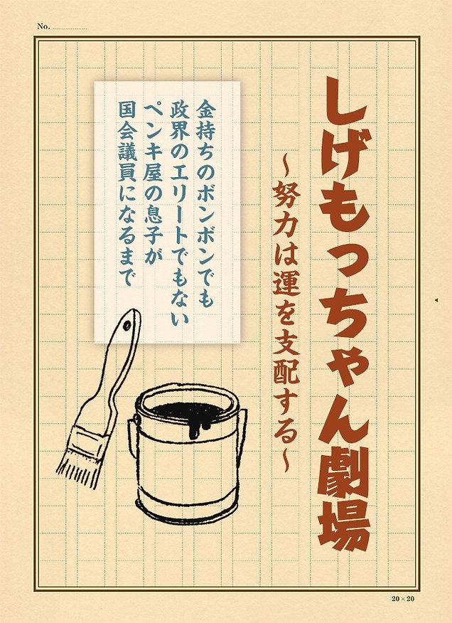 しげもっちゃん劇場.jpg