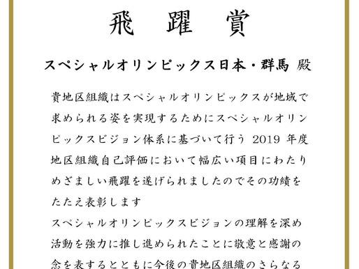 「飛躍賞」を受賞!!