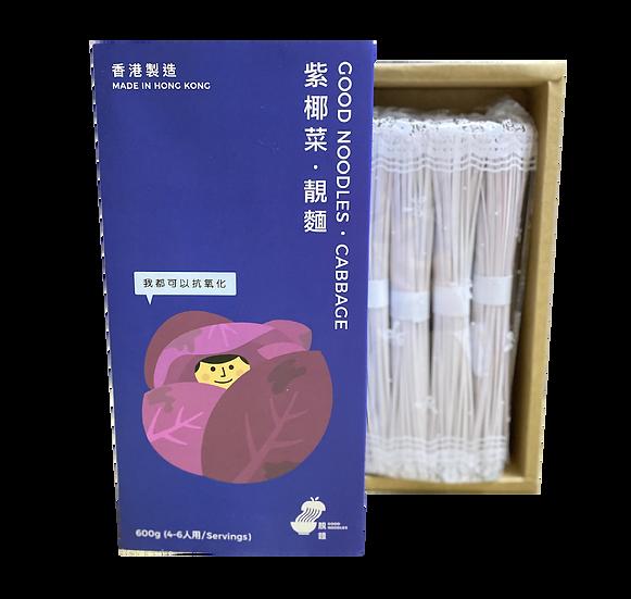 紫椰菜手工麵・靚麵 ( 8束裝 )