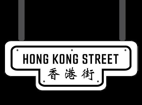 香港街 | 社企網購平台