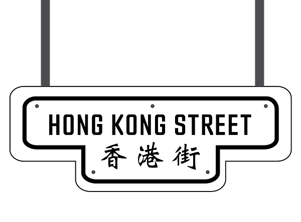 HK street logo_stand.png