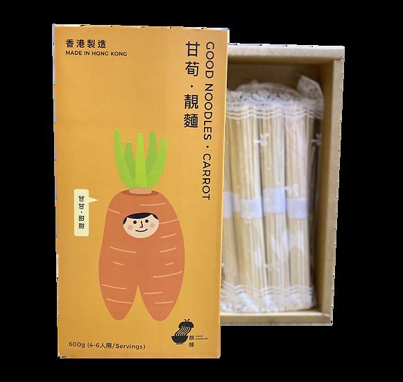甘筍手工麵・靚麵 ( 8束裝 )