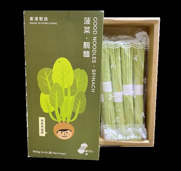 菠菜手工麵・靚麵 ( 8束裝 )