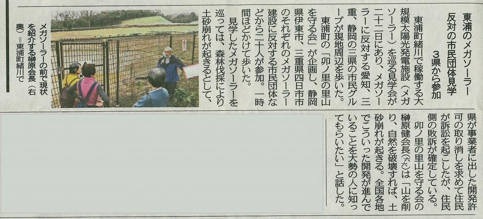 中日新聞知多尾張版 2020年3月23日掲載