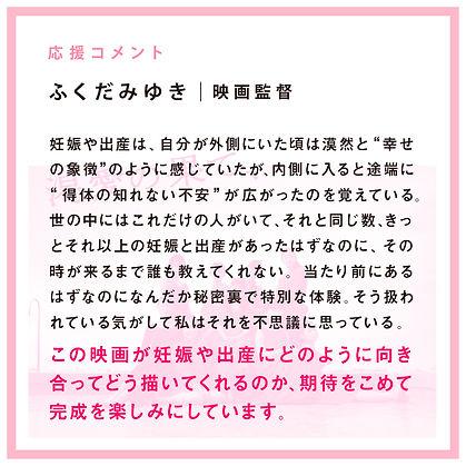 comment_fukuda2020pre.jpg
