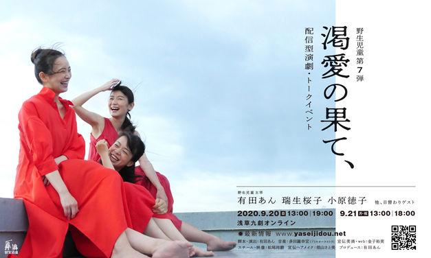 WEB_yasei7_katsuainohate1200-720_edited.