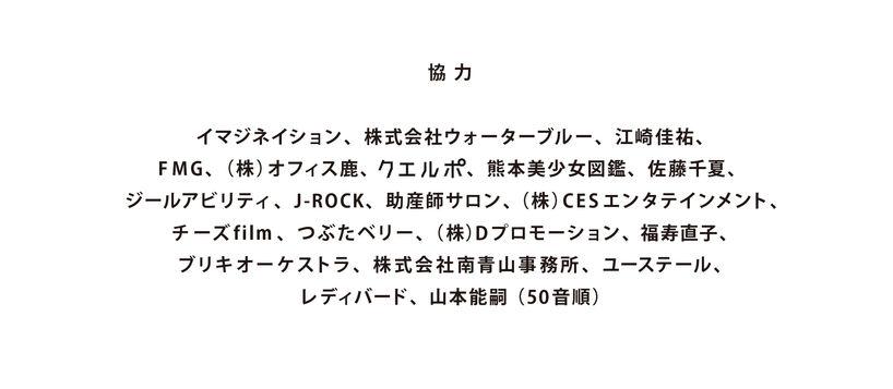 kyoryoku-100.jpg