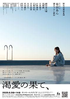 yasei6_2020katsuai_ad0327m.jpg