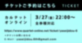 yasei6_tickets_quartet.jpg