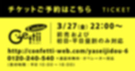 yasei6_tickets_canfety.jpg