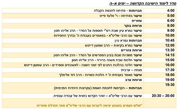 schedule-week-day.png