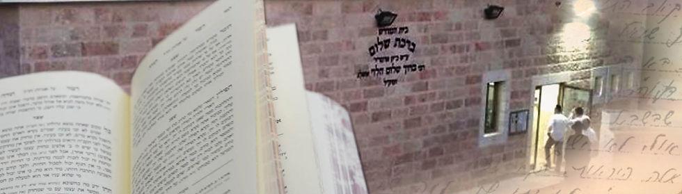 yeshivaBG.jpg
