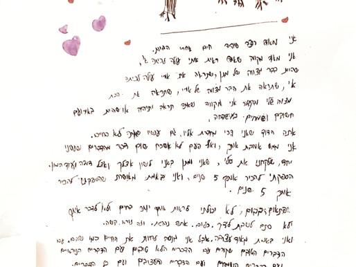 דברים שכתבה אחייניתה של מירב, בת ה-7