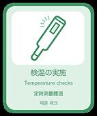 6. 検温の実施.png