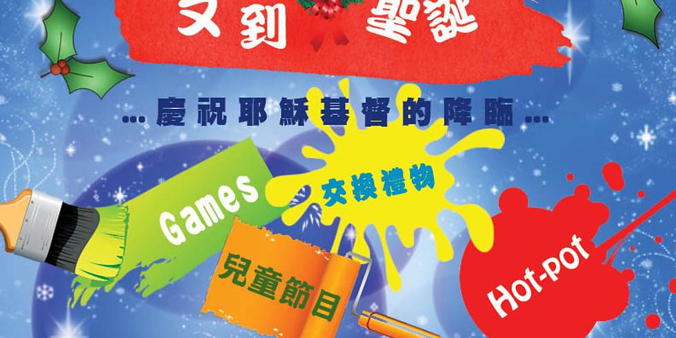 「又到聖誕」(大學, 職青, 年青家庭聚會)