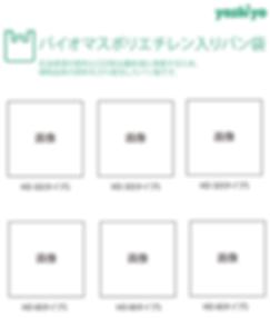 レジ袋パンフレット WEB素材.png