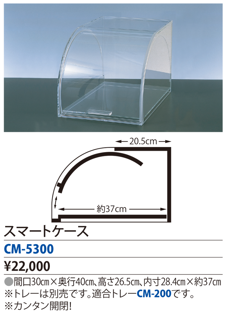 CM-5300.png