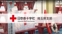 日本赤十字社様