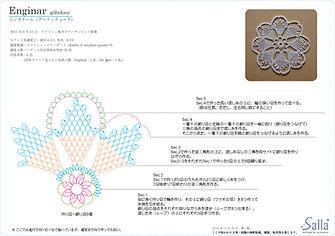 Enginar_yeni.jpg