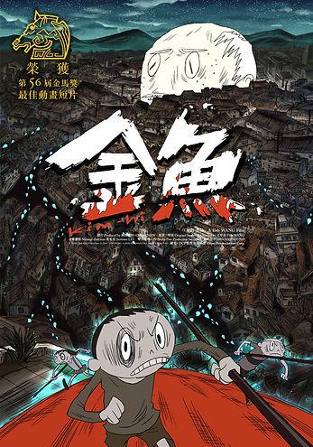 金魚海報-New.jpg