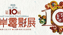 【All Because of Love 痴情男子漢】is going to be screened at Annual Cross-Strait Film Exhibition.
