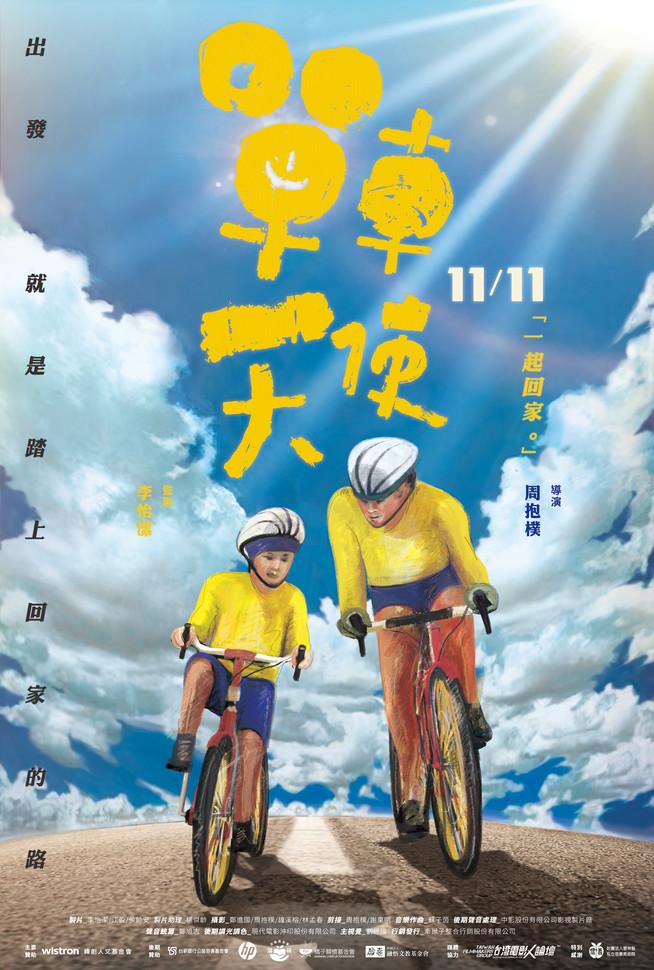 CYCLING ANGELS 單車天使 8/24 screening at Taoyuan Arts Cinema II