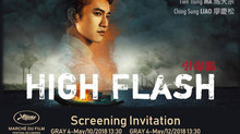 【High Flash 引爆點】is going to be screened at Festival de Cannes