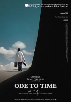 四十年 Ode To Time