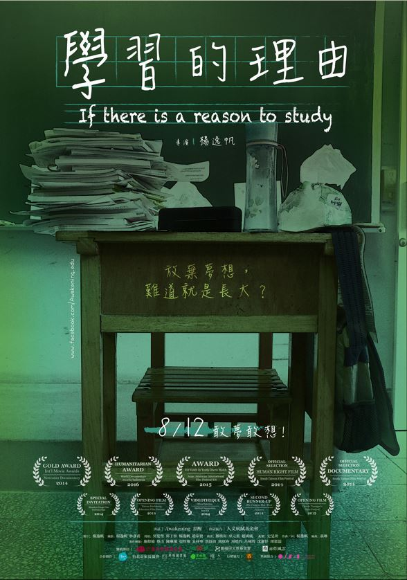 學習的理由 If there is a reason to study