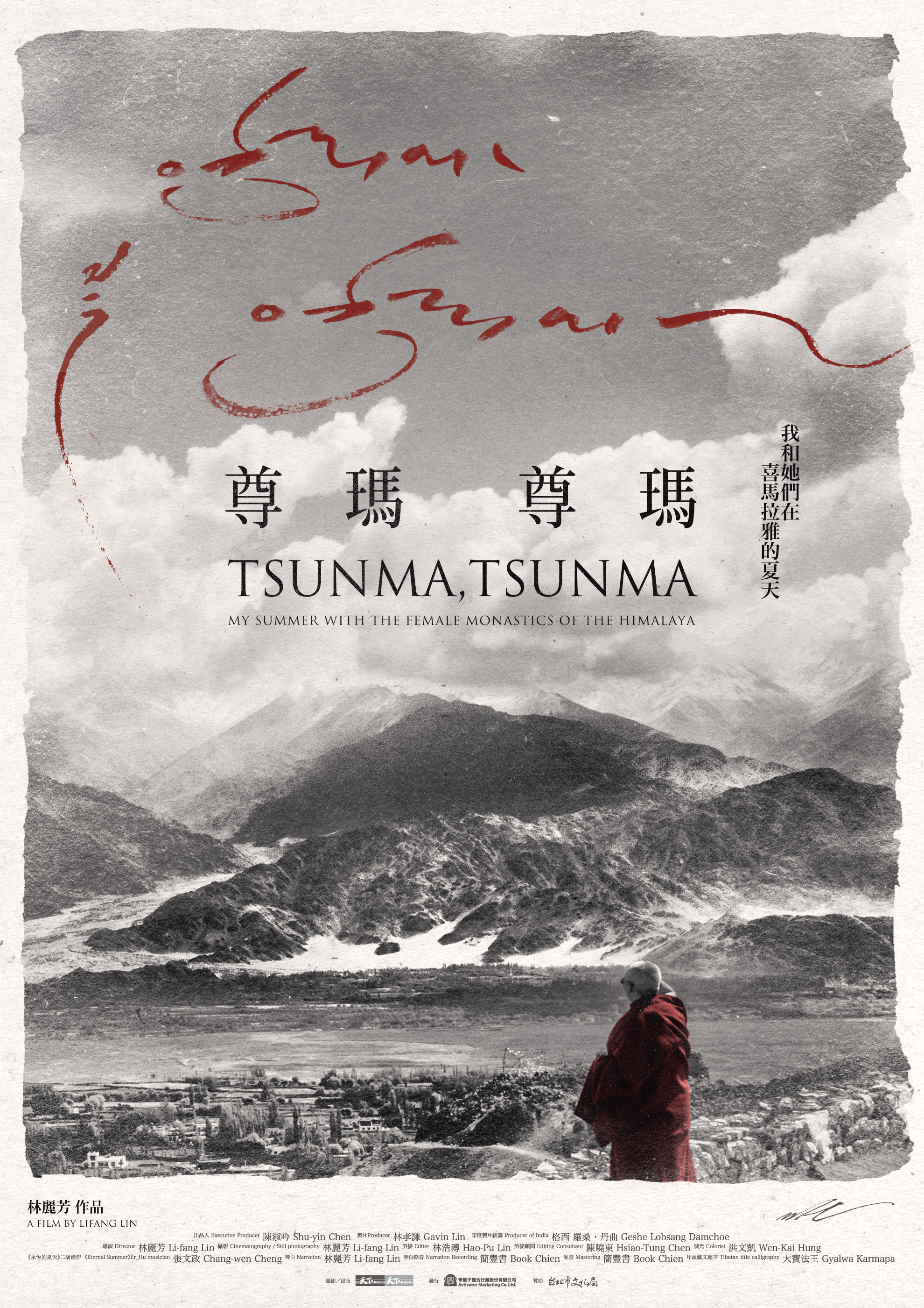 Tsunma, Tsunma: My Summer with the F