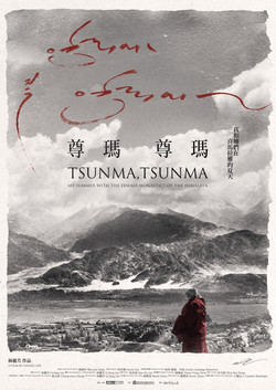 Tsunma, Tsunma: My Summer with the F