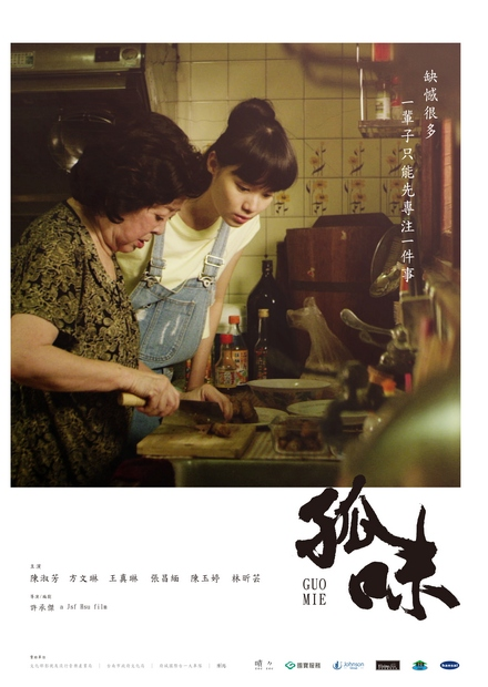 Guo Mie 孤味