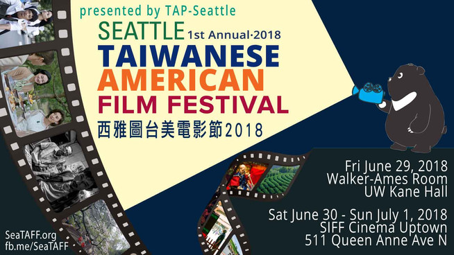 【A Journey of 35 & Formosa 3D】will be screened at Seattle Taiwanese American Film Festival and V