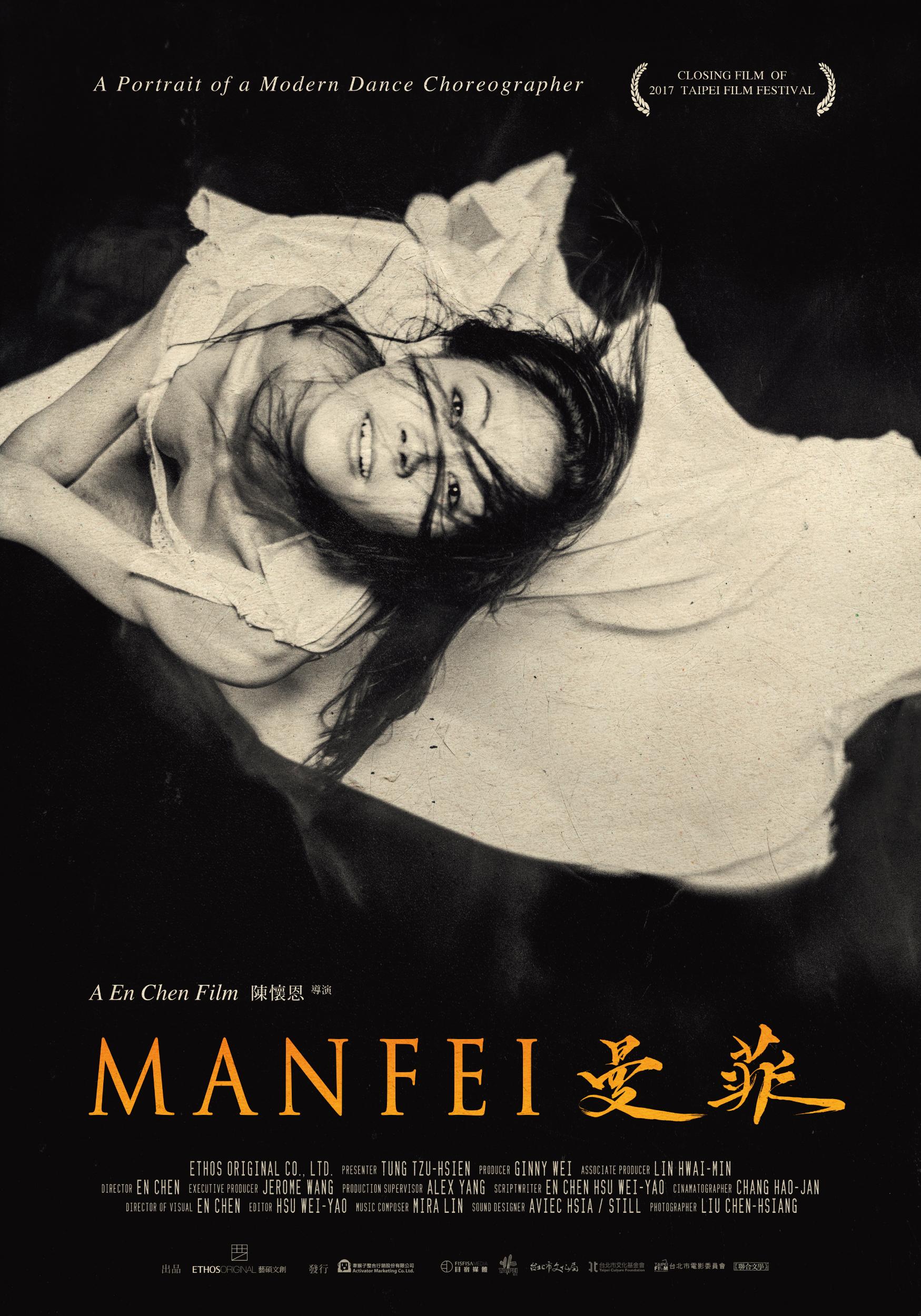 曼菲 Manfei