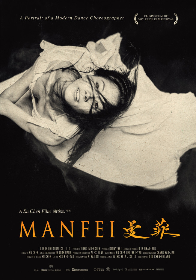 MANFEI will be screened in TAIWANFEST Aug.24 & Aug.31