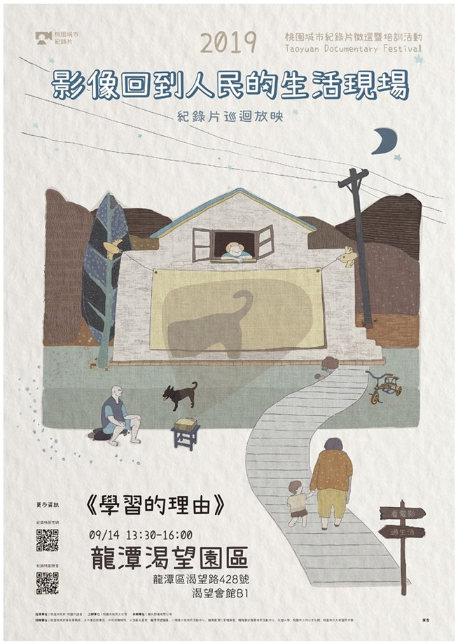 """Documentary """"If there is a reason study"""" screening in Tao-Yuan, Sep.14"""