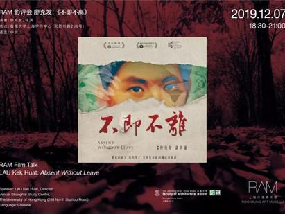 【上海外灘美術館RAM 影评会】《不即不离》12月7日(周六)18:30