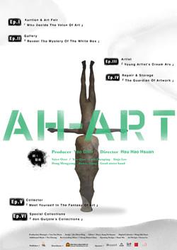 AH-ART啊! 藝術