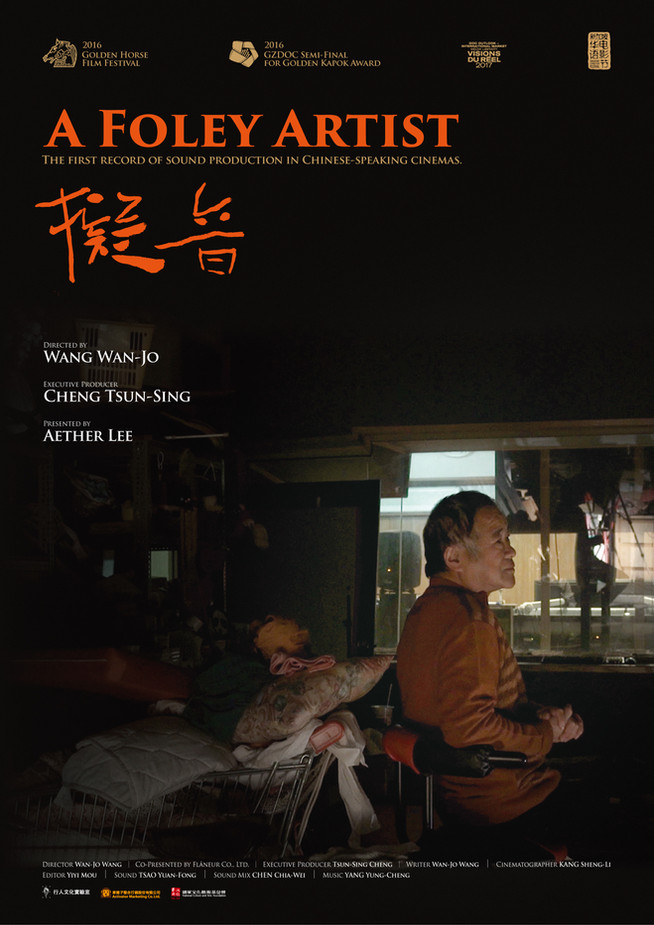 """Foley Artist"" screening event on 8/31"