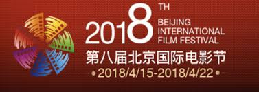 【Manfei曼菲】2018 Beijing International Film Festival