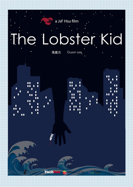 The Lobster Kid 龍蝦小孩 (2015)