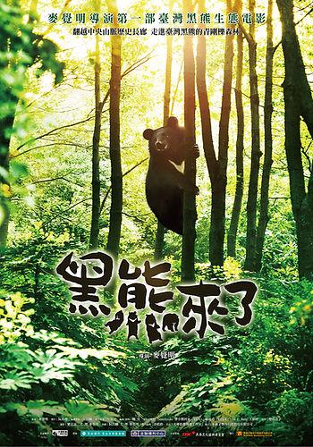 黑熊來了_海報_無上映日期.jpg